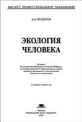 Экология человека, Прохоров Б.Б., 2010