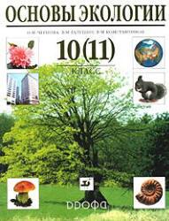 Основы экологии, 10 (11) класс, Чернова Н.М., Галушин В.М., Константинов В.М., 2006