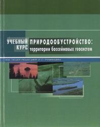 Природообустройство, Территории бассейновых геосистем, Румянцев И.С., 2010