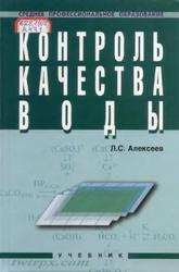 Контроль качества воды, Алексеев Л.C., 2009