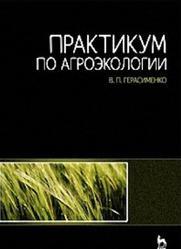 Практикум по агроэкологии, Герасименко В.П., 2009