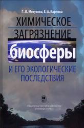 Химическое загрязнение биосферы и его экологические последствия, Мотузова Г.В., Карпова Е.А., 2013
