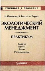 Экологический менеджмент, Практикум, Пахомова Н., Рихтер К., Эндрес А., 2004
