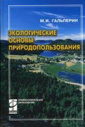 Экологические основы природопользования, Гальперин М.В., 2005