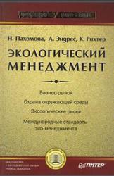 Экологический менеджмент, Пахомова Н., Рихтер К., Эндрес А., 2003