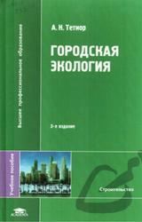 Городская экология, Тетиор А.Н., 2008
