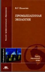 Промышленная экология, Калыгин В.Г., 2004