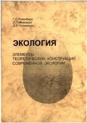 Экология, Элементы теоретических конструкций современной экологии, Розенберг Г.С., Мозговой Д.П., Гелашвили Д.Б., 2000