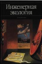 Инженерная экология, учебник, Медведева В.Т., 2002