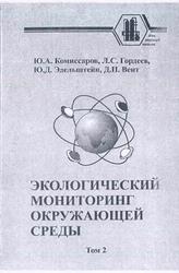Экологический мониторинг окружающей среды, Том 2, Комиссаров Ю.А., Гордеев Л.С., Эдельштейн Ю.Д., Вент Д.П., 2005
