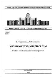Химия окружающей среды, Крупнова Т.Г., Кострюкова А.М., 2011