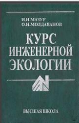 Курс инженерной экологии, Мазур И.И., Молдаванов О.И., 1999