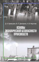 Основы экологической безопасности производств, Кривошеин Д.А., Дмитренко В.П., Федотова Н.В., 2015