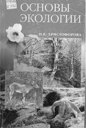 Основы экологии, Христофорова Н.К., 1999
