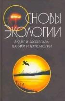 Основы экологии, аудит и экспертиза техники и технологии, Салова Т.Ю., Громова Н.Ю., Шкрабак В.С., Курмашев Г., 2004
