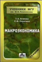 Макроэкономика - Агапова Т.А., Серегина С.Ф.
