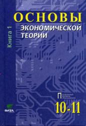 Экономика, Основы экономической теории, 00-11 класс, Книга 0, Иванов С.И., 0008