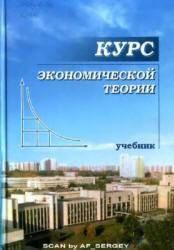 Чепурин м. Н. Курс экономической теории [doc] все для студента.