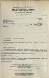 Макроэкономика, Селищев А.С., 2002