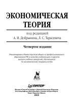 Учебник добрынина тарасевича