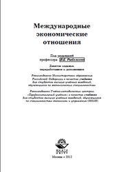 Учебник мэо 2003