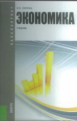 Учебник класс липсиц 10 экономика
