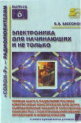 Радиоэлектроника интересах начинающих - Бессонов В.В.