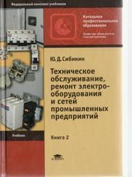 Сибикин ю.д обслуживание электроустановок промышленных предприятий