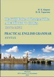 Практическая грамматика английского языка : синтаксис, Practical English Grammar : Syntax, Бирюк И.Б., Тарасова Н.В., 2015