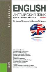 english for colleges карпова гдз