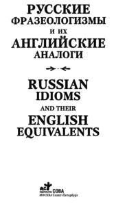 Русские фразеологизмы и их английские аналоги, russian idioms and their english equivalents, Мюррей Ю.В., 2007