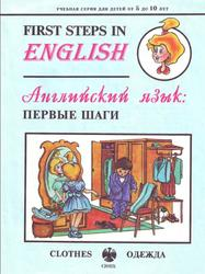 First steps in English, Английский язык: первые шаги, Clothes, Одежда, Минаев Ю.Л., 1995