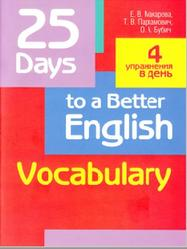 25 Days to a Better English, Vocabulary, Макарова Е.В., Пархамович Т.В., 2018