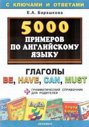 5000 примеров по английскому языку, Глаголы be, have, can, must, Барашкова Е.А., 2010