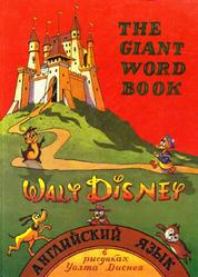 The Giant Word Book, Английский язык в рисунках Уолта Диснея, 1993