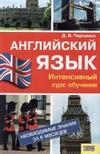 Английский язык - Интенсивный курс обучения - Черненко Д.В. - 2007