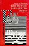 Бизнес курс английского языка - Томас Р. Мокайтис - 1997