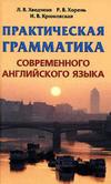 Практическая грамматика современного английского языка - Хведченя Хорень Крюковская - 2005