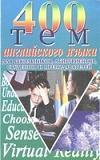 400 тем по английскому языку для школьников, абитуриентов, студентов и преподавателей - Куриленко Ю.В.