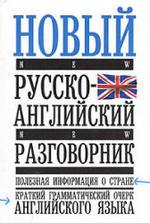 Новый русско - английский разговорник - 2006 - Лазарева Е.И.