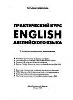 Практический курс английского языка - Издание 3 - Камянова Т.