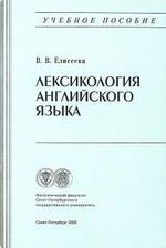 Лексикология английского языка - учебник - 2003 - Елисеева В.В.