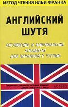 Английский шутя - Английские и американские анекдоты для начального чтения - Франк И.