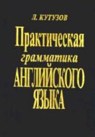 Практическая грамматика английского языка, Кутузов