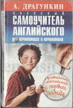 Классный самоучитель английского для начинающих и начинавших - Драгункин А.