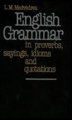 Английская грамматика в пословицах, поговорках, идиомах и изречениях - Медведева Л.М.