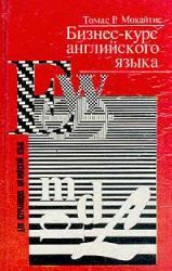 Бизнес-курс английского языка - Мокайтис, Томас Р.