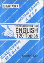 English - 120 Topics - Английский язык - 120 разговорных тем - Сергеев С.П.
