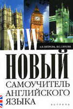 Новый самоучитель английского языка - практический курс. Петрова А.В. Орлова И.С.
