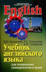 Учебник английского языка для студентов технических университетов и ВУЗов, Орловская, Самсонова, Скубриева